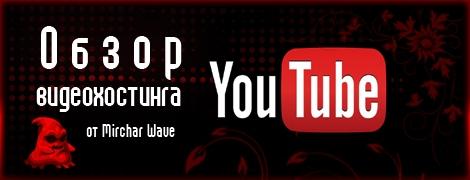 Радио Мирчар: Обзор YouTube