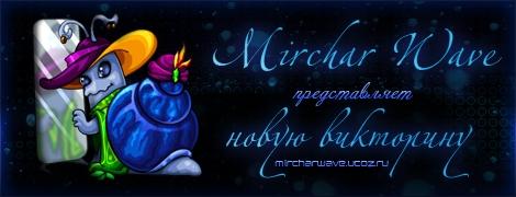 Радио Мирчар: Викторина №2
