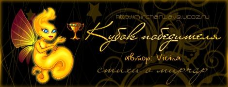 Радио Мирчар: Кубок победителя