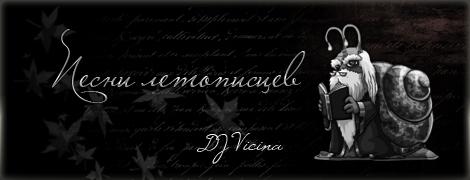 Радио Мирчар: Песни летопесцев