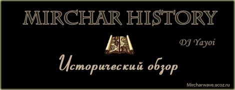 Радио Мирчар: Исторический обзор