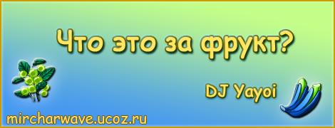 Радио Мирчар: Что это за фрукт?