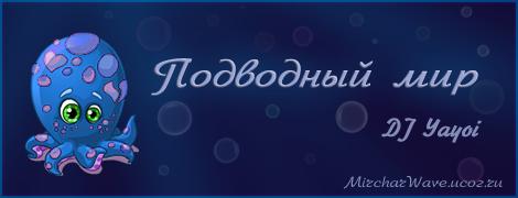 Радио Мирчар: Подводный мир