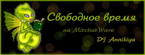Радио Мирчар: Свободное время