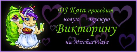 Радио Мирчар: Викторина #3