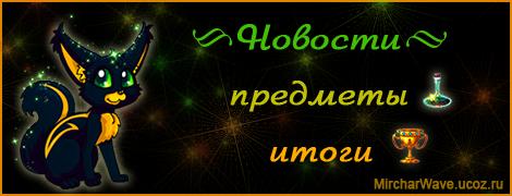 Радио Мирчар: Новости: предметы и итоги