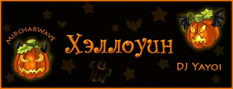 Радио Мирчар: Хэллоуин