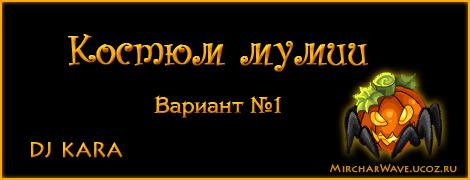 Радио Мирчар: Костюм мумии: способ 1