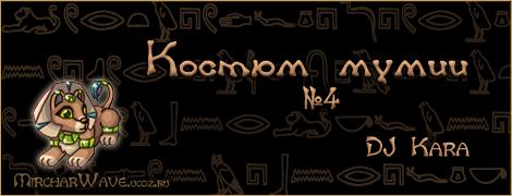 Радио Мирчар: Костюм мумии: способ 4