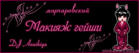 Радио Мирчар: Мирчаровский макияж гейши