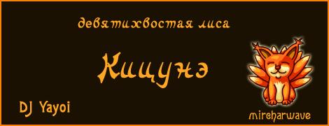 Радио Мирчар: Девятихвостая лиса