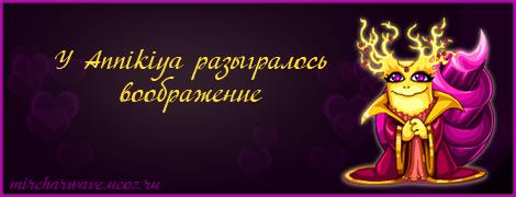 Радио Мирчар: У Annikiya разыгралось воображение