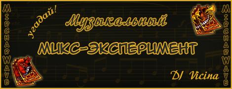 Радио Мирчар: Музыкальный микс-эксперимент