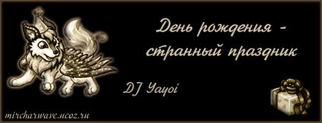 Радио Мирчар: День Рождения - странный праздник