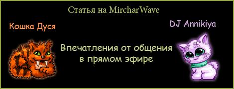 Радио Мирчар: Впечатления от общения в прямом эфире