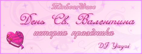 Радио Мирчар: День Св.Валентина: история праздника