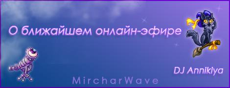 Радио Мирчар: О ближайшем онлайн-эфире