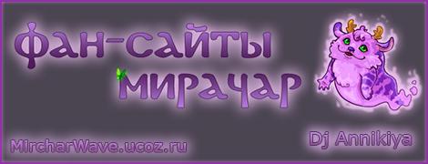 Радио Мирчар: Фан-сайт для сайтоводов - обратка для отчетов :)