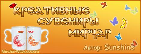 Радио Мирчар: Креативные сувениры Мирачар.