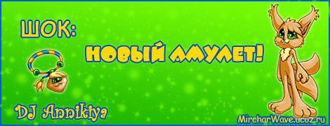 Радио Мирчар: ШОК: Новый амулет!!!