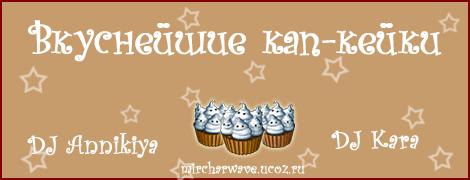 Радио Мирчар: Кап-кейки от Анникии и Кары