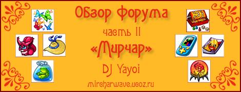 "Радио Мирчар: Обзор форума - часть II ""Мирчар"""