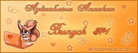 Радио Мирчар: Аудио-Блоги Анникии #1