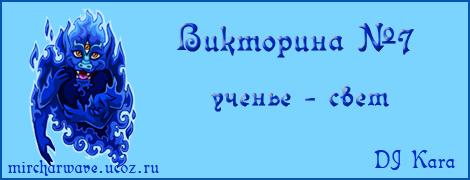 Радио Мирчар: Викторина №7