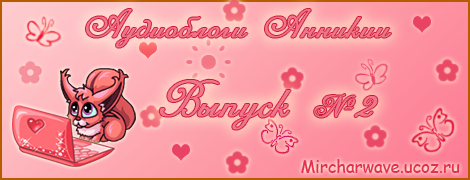 Радио Мирчар: Аудио-блог Анникии: Выпуск #2