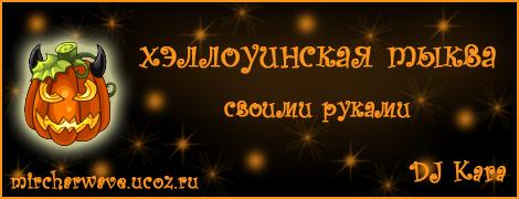 Радио Мирчар: Хэллоуинская тыква своими руками