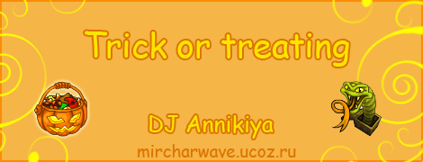 Радио Мирчар: Trick Or Treating