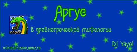 Радио Мирчар: Аргус в древнегреческой мифологии