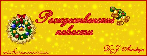Радио Мирчар: Рождественские новости