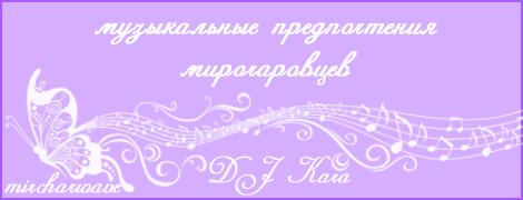 Радио Мирчар: Музыкальные предпочтения мирочаровцев