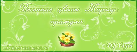 Радио Мирчар: Весенние цветы Мирчар: примула