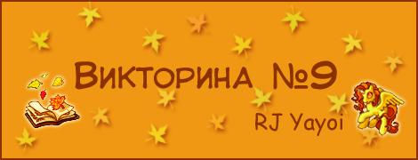 Радио Мирчар: Викторина №9